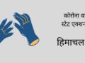 हिमाचल प्रदेशसरकार कोरोना वायरस से लड़ने के लिए क्या क़दम उठा रही है?