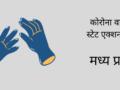 मध्य प्रदेश सरकार कोरोना वायरस से लड़ने के लिए क्या क़दम उठा रही है?
