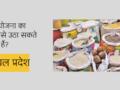 हिमाचल प्रदेश में PDS योजना का फायदा कैसे उठा सकते हैं?